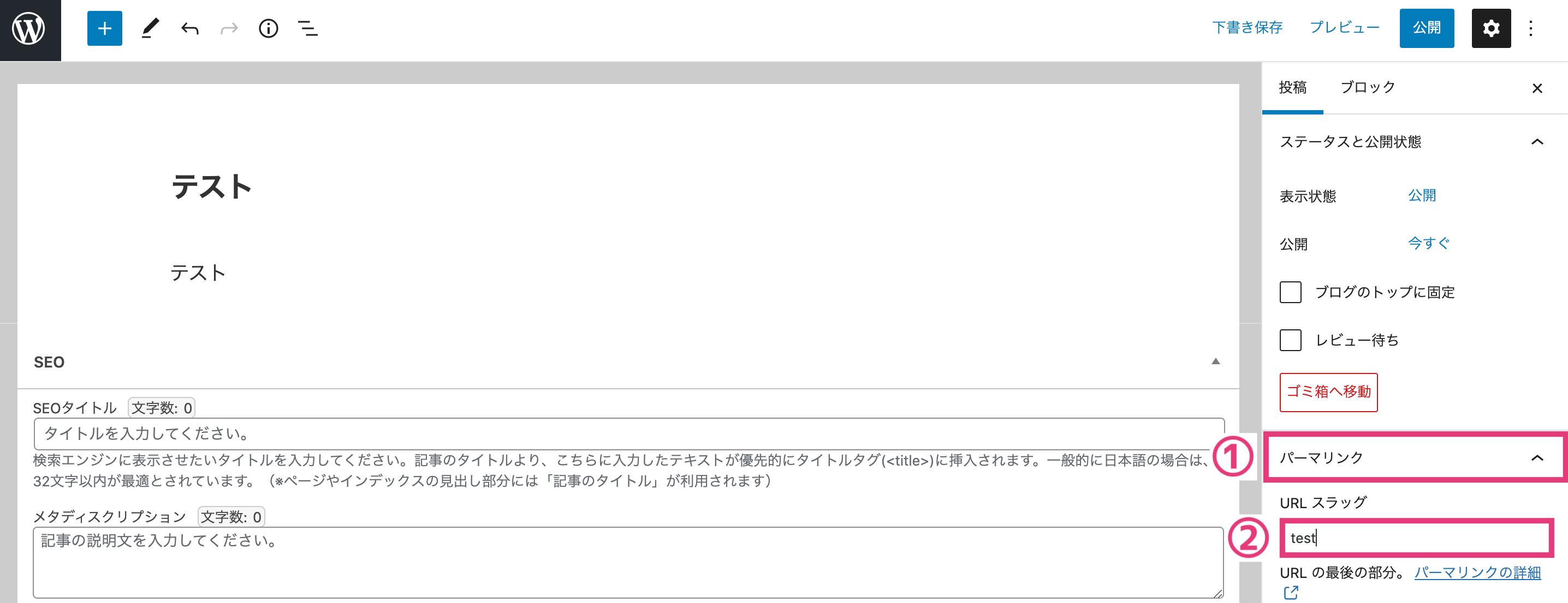 「URLスラッグ」を変更