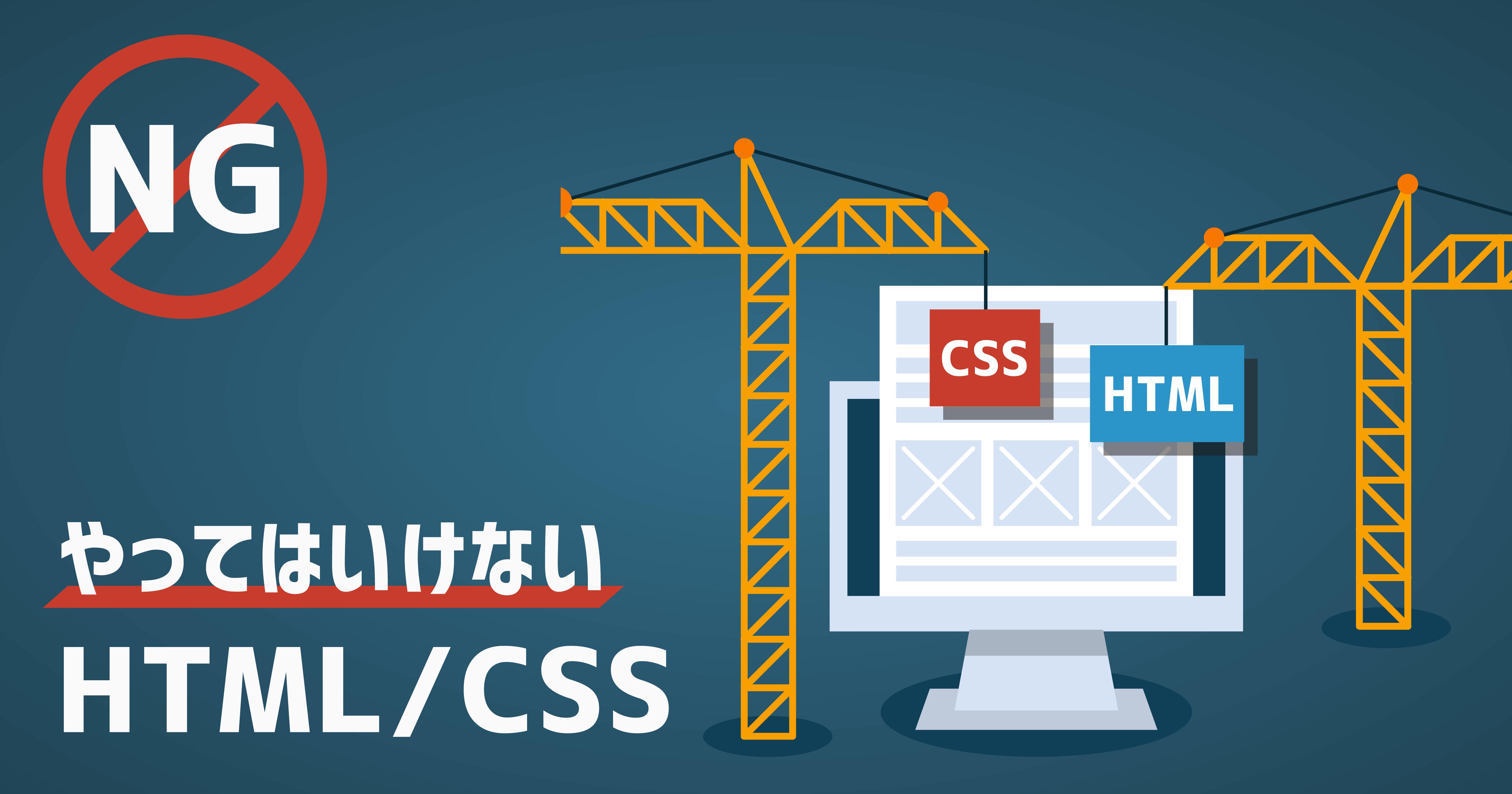 やってはいけないHTML・CSS