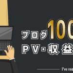 ブログ100記事PV・収益公開