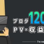 ブログ120記事PV・収益公開