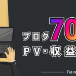 ブログ70記事PV・収益公開