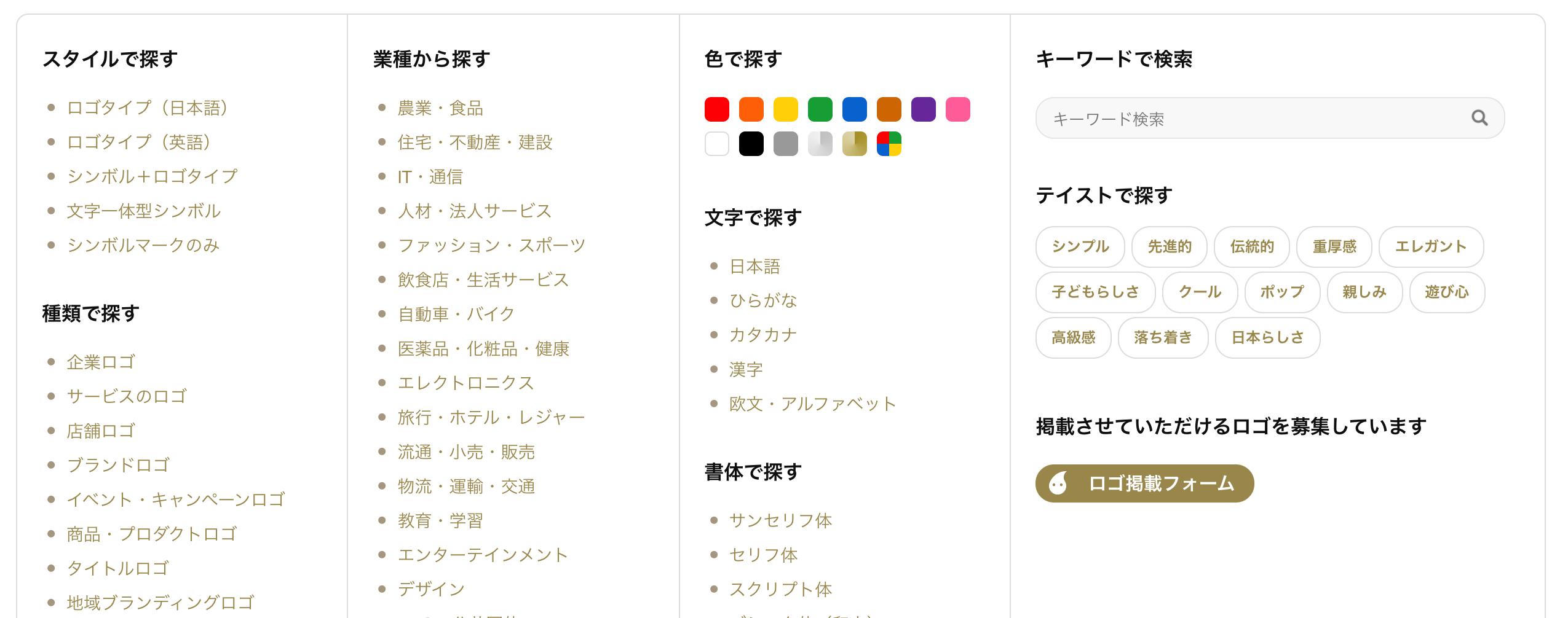 ロゴストック - 条件検索