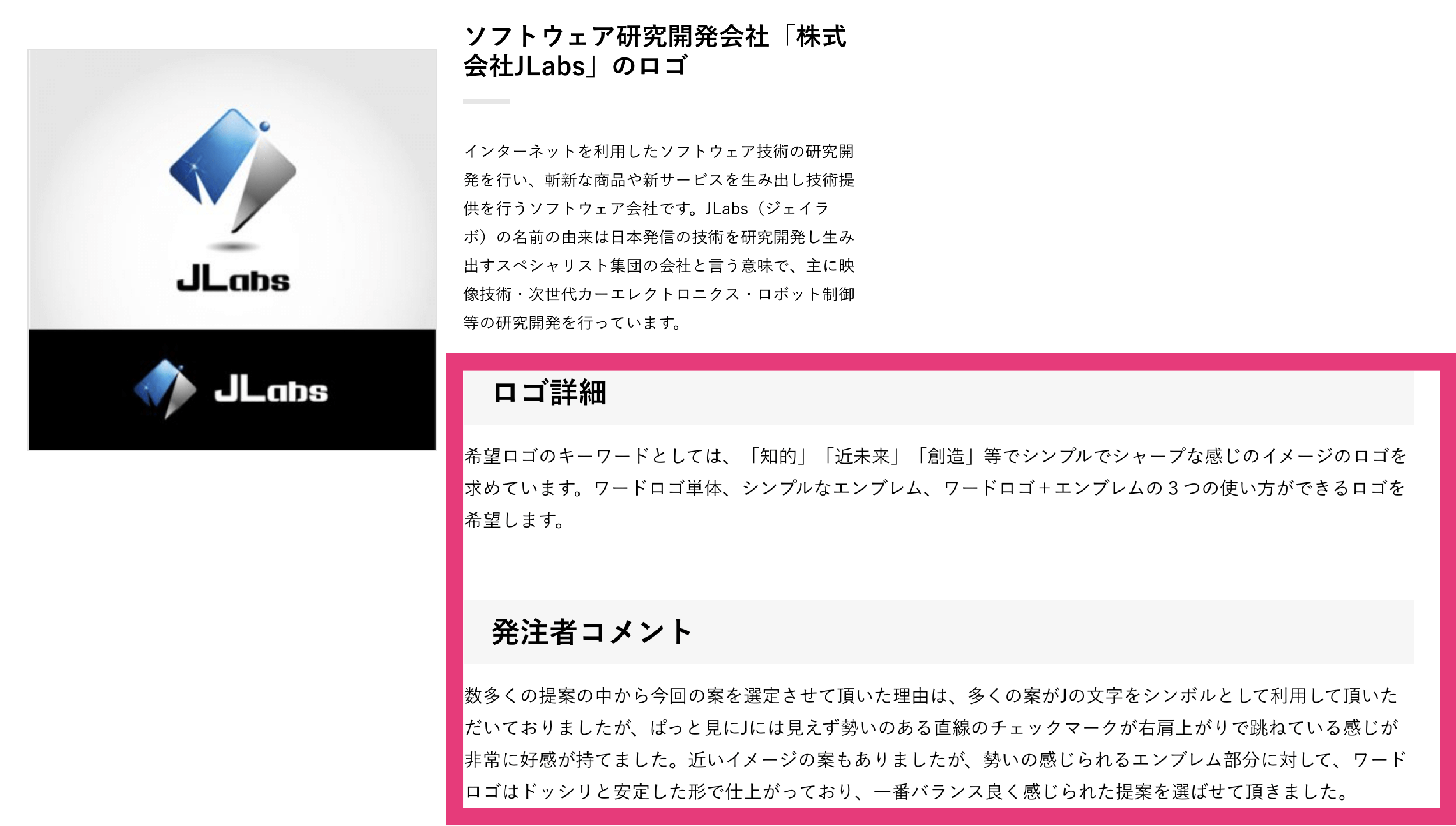 ロゴペディア - 事例詳細