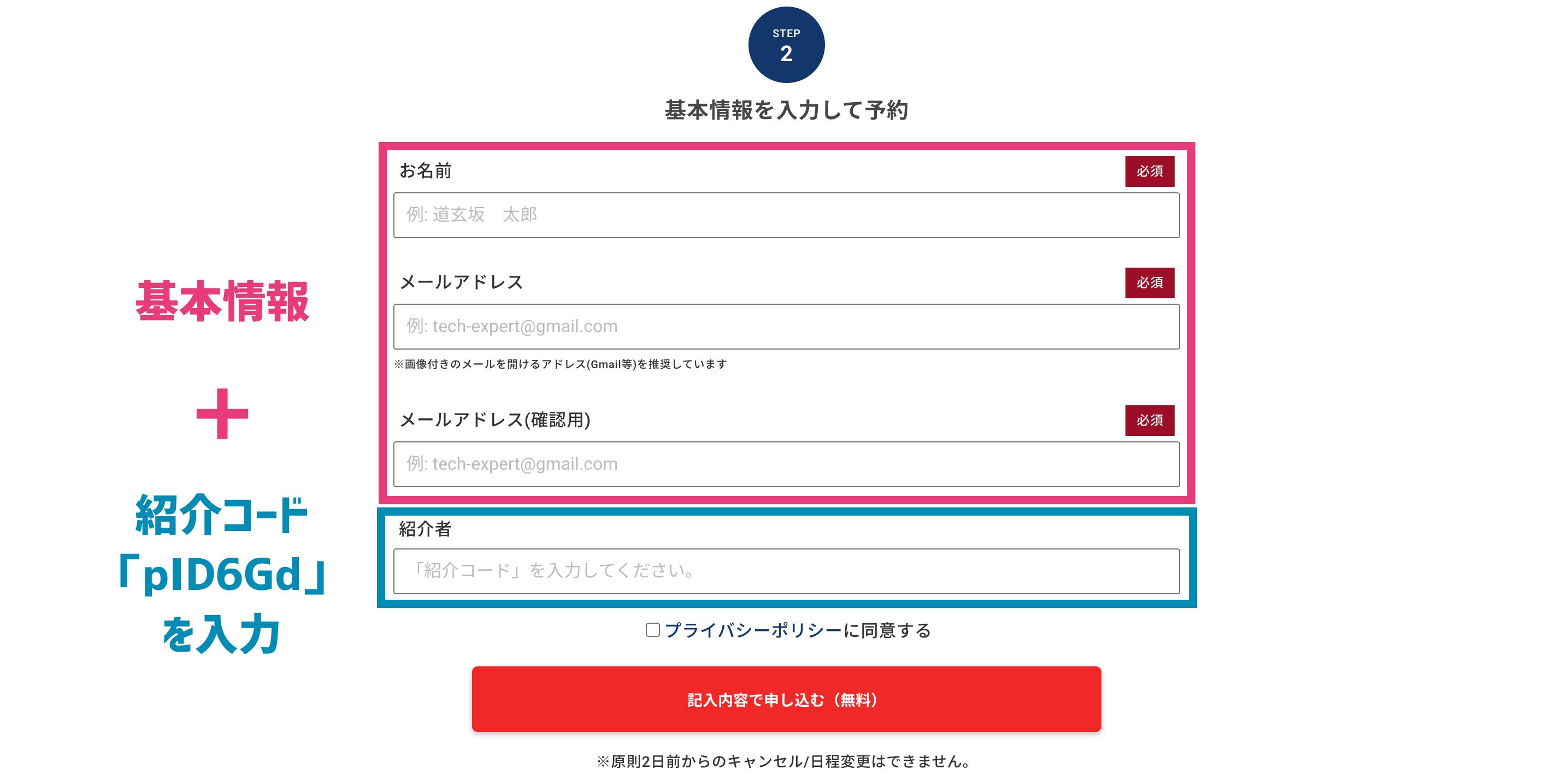 基本情報+紹介コード「pID6Gd」を入力