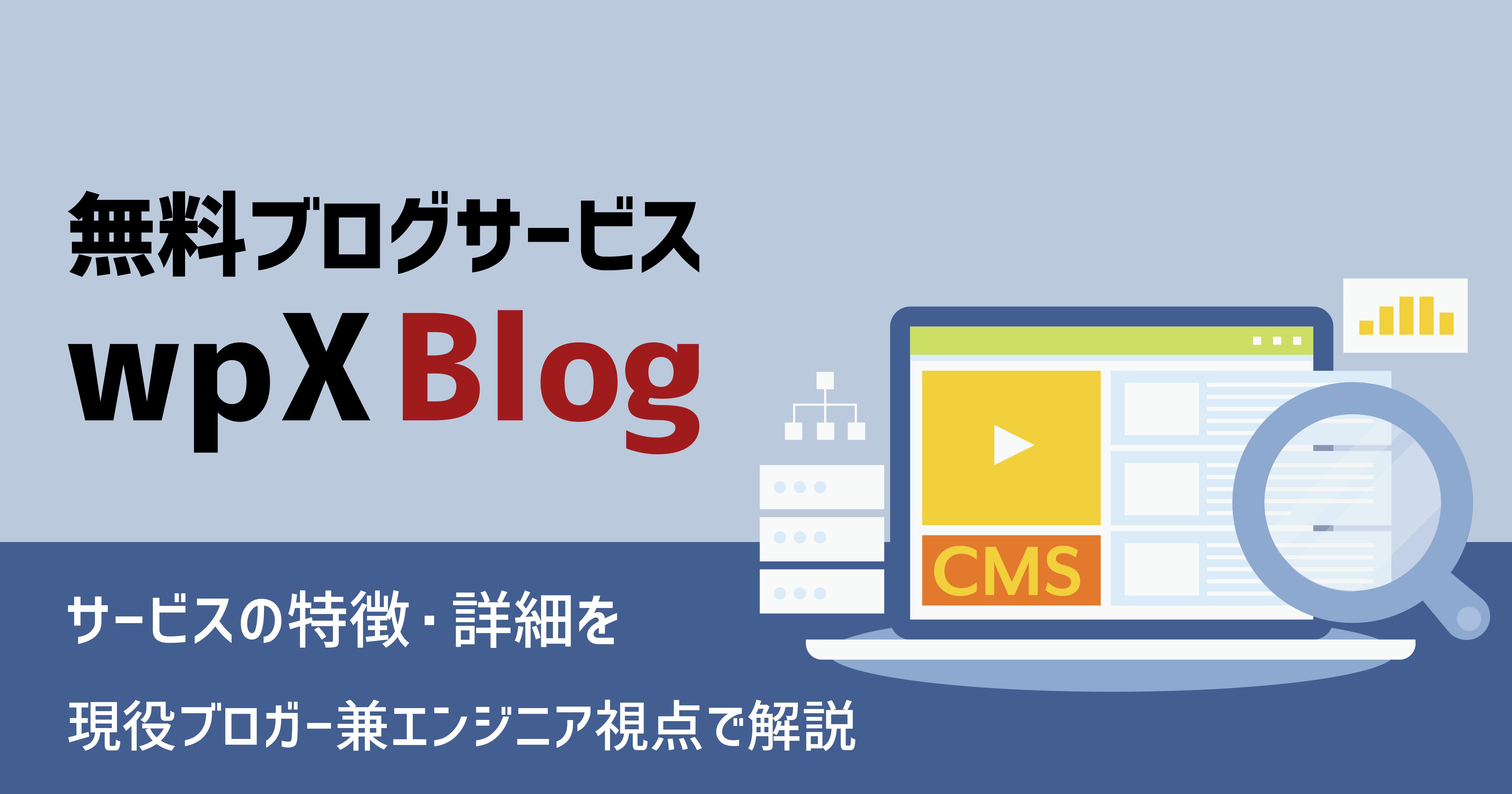 無料ブログサービスwpXBlog