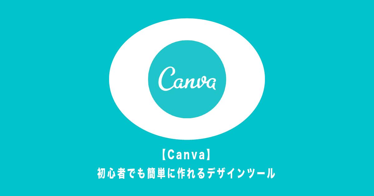 【Canva】 初心者でも簡単に作れるデザインツール
