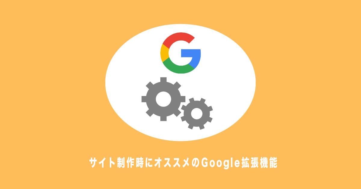 サイト制作時にオススメのGoogle拡張機能