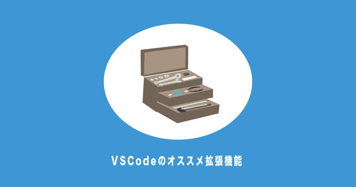 VSCodeのオススメ拡張機能