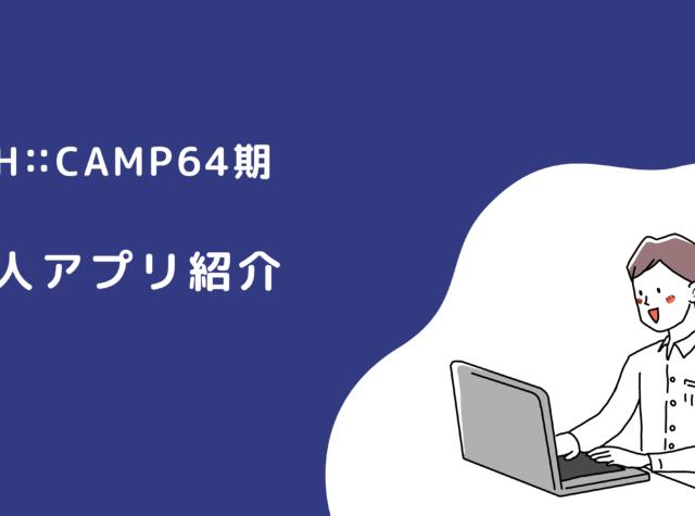 techcamp64期_個人アプリ紹介