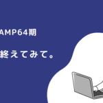 techcamp64期_前半を終えてみて