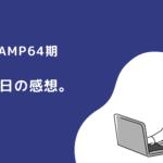 techcamp64期_受講初日の感想