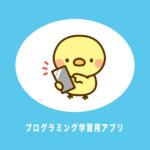プログラミング学習用アプリ