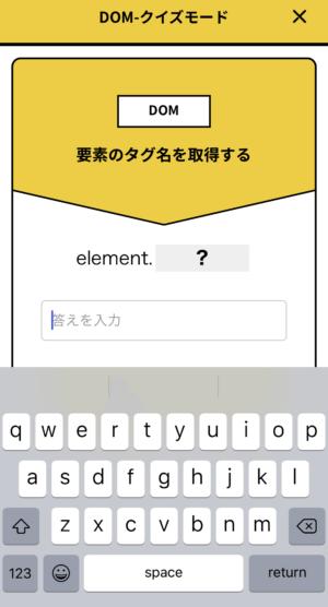 クイズモード