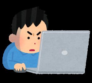 パソコンに熱中する人