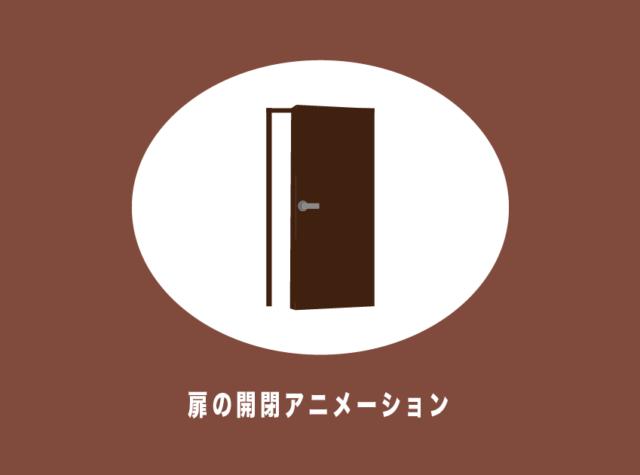 扉の開閉アニメーション