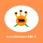 GravitDesignerの使い方
