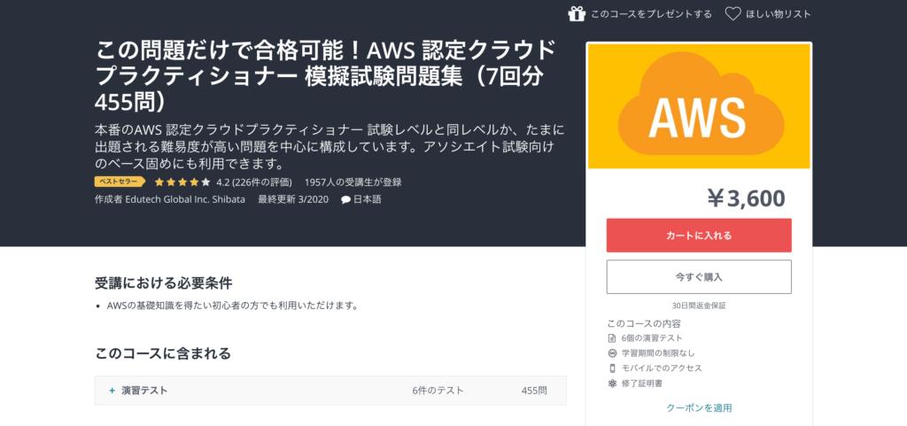 この問題だけで合格可能!AWS 認定クラウドプラクティショナー 模擬試験問題集(7回分455問)