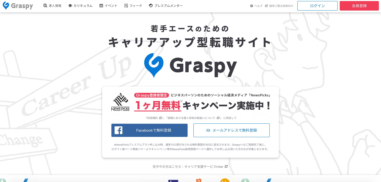 キャリアアップ型支援サイトGraspy