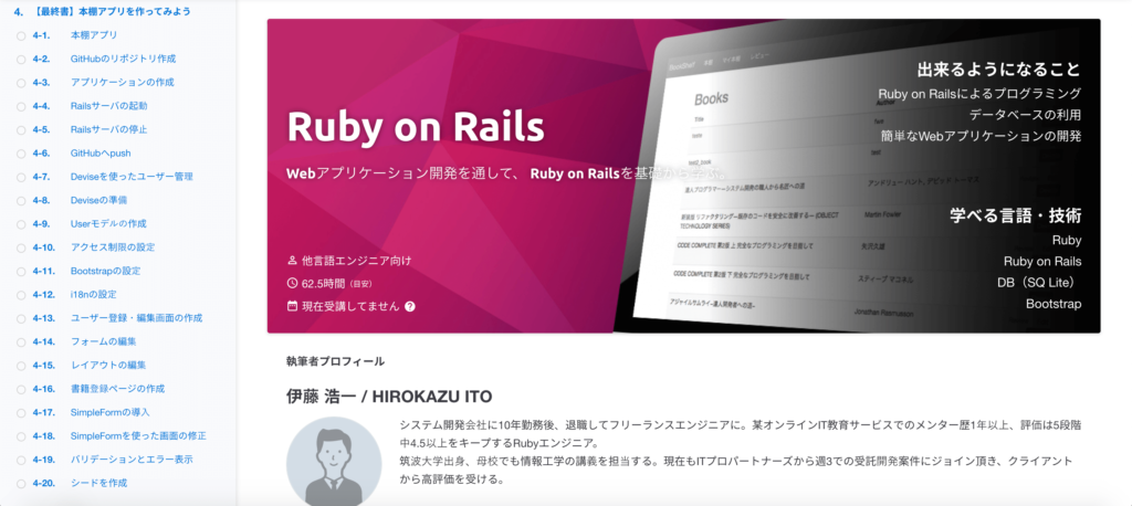 RubyonRailsカリキュラム
