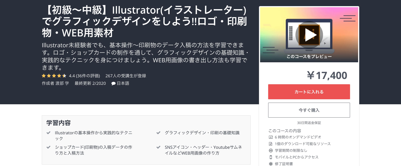 【初級〜中級】Illustrator(イラストレーター)でグラフィックデザインをしよう!!ロゴ・印刷物・WEB用素材