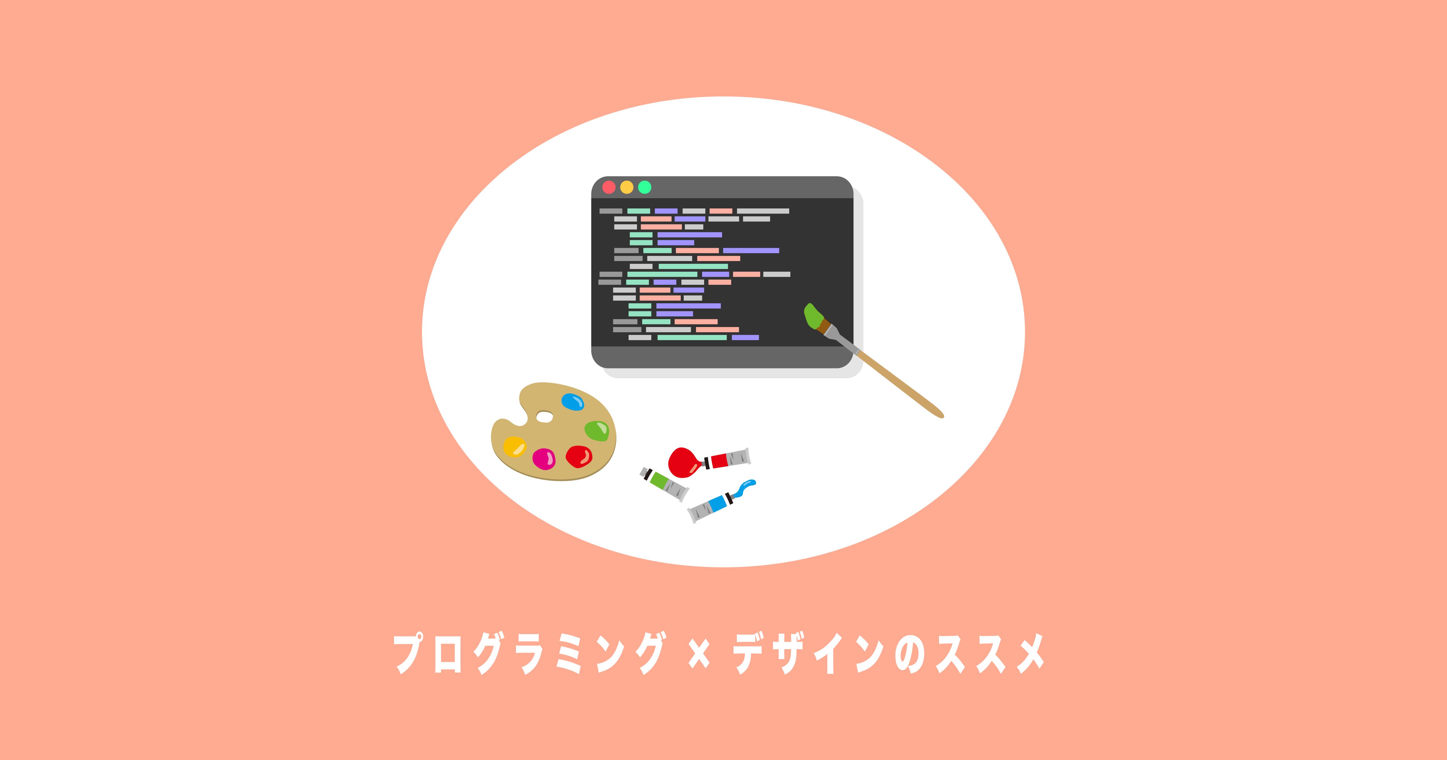 プログラミング×デザインのススメ