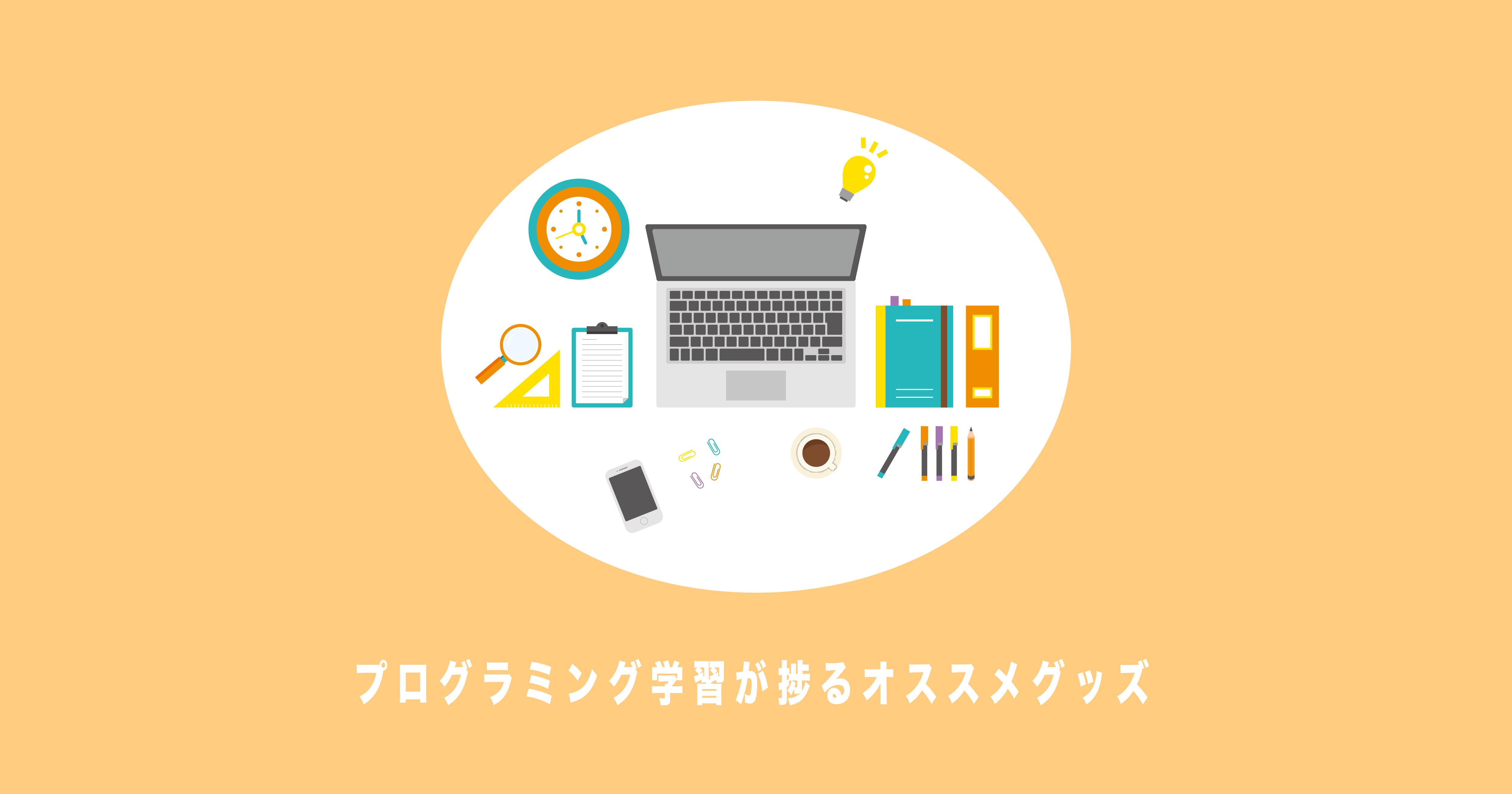 プログラミング学習が捗るオススメグッズ (1)