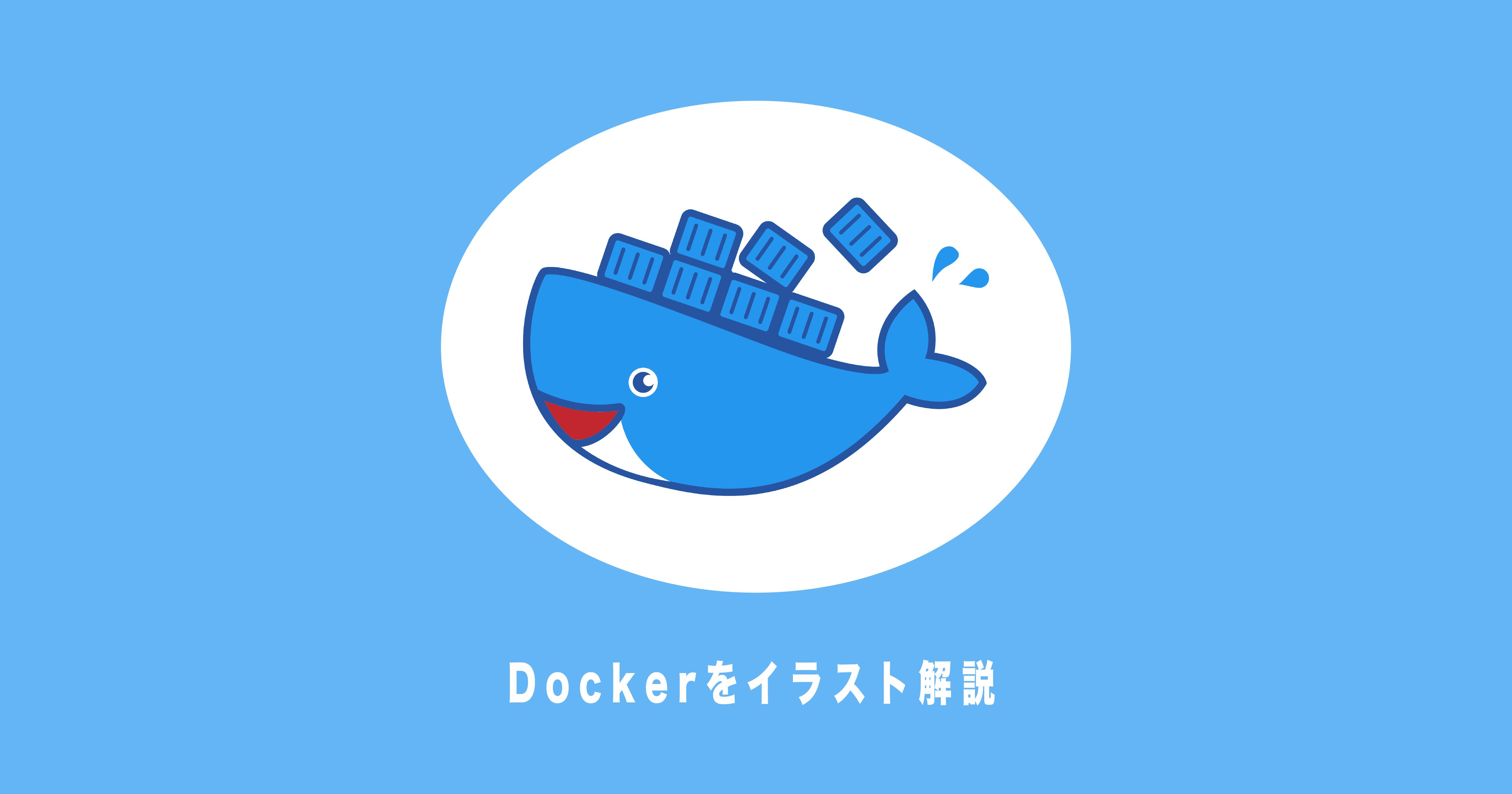 Dockerをイラスト解説