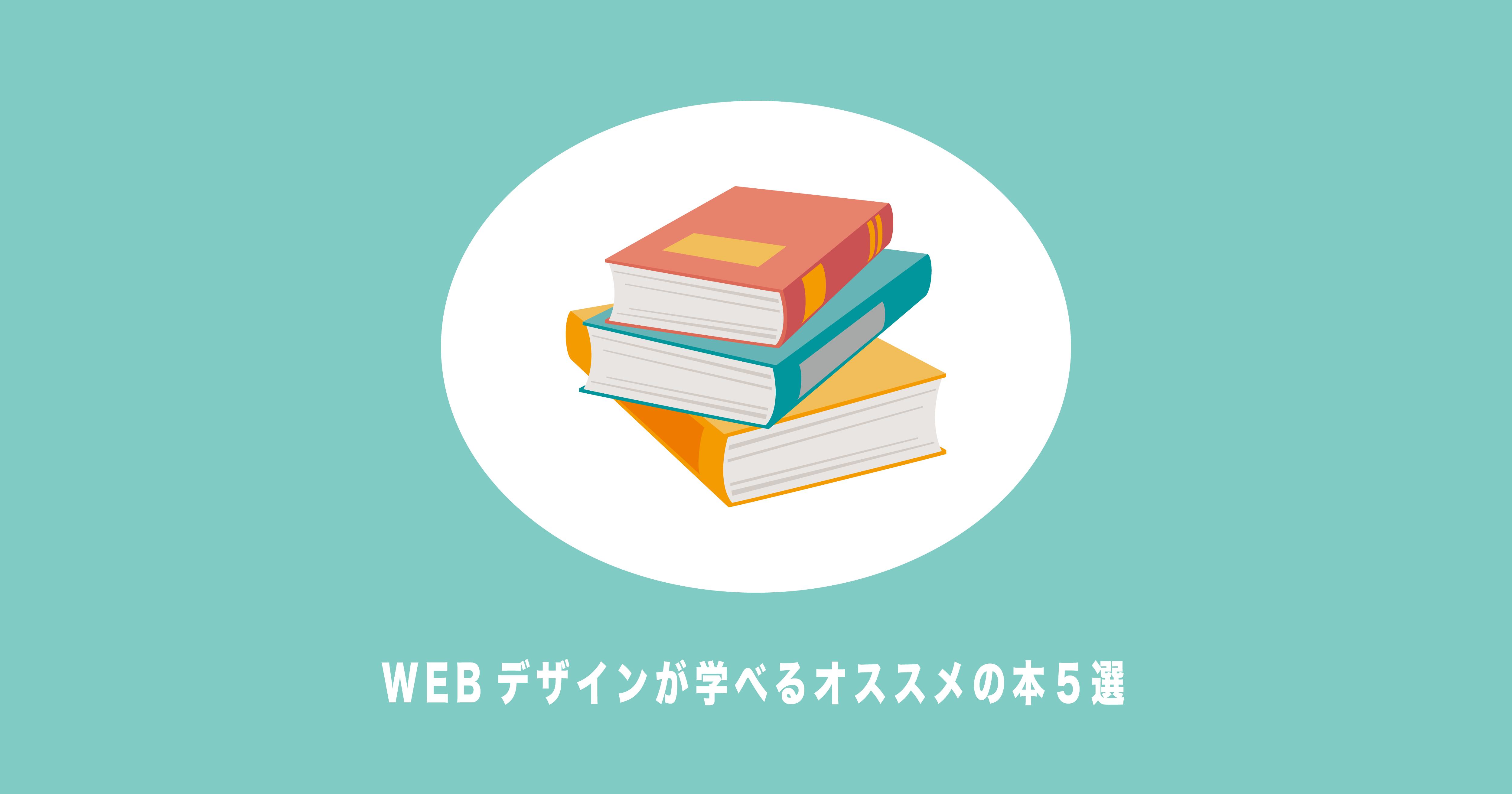 WEBデザインが学べるオススメの本5選