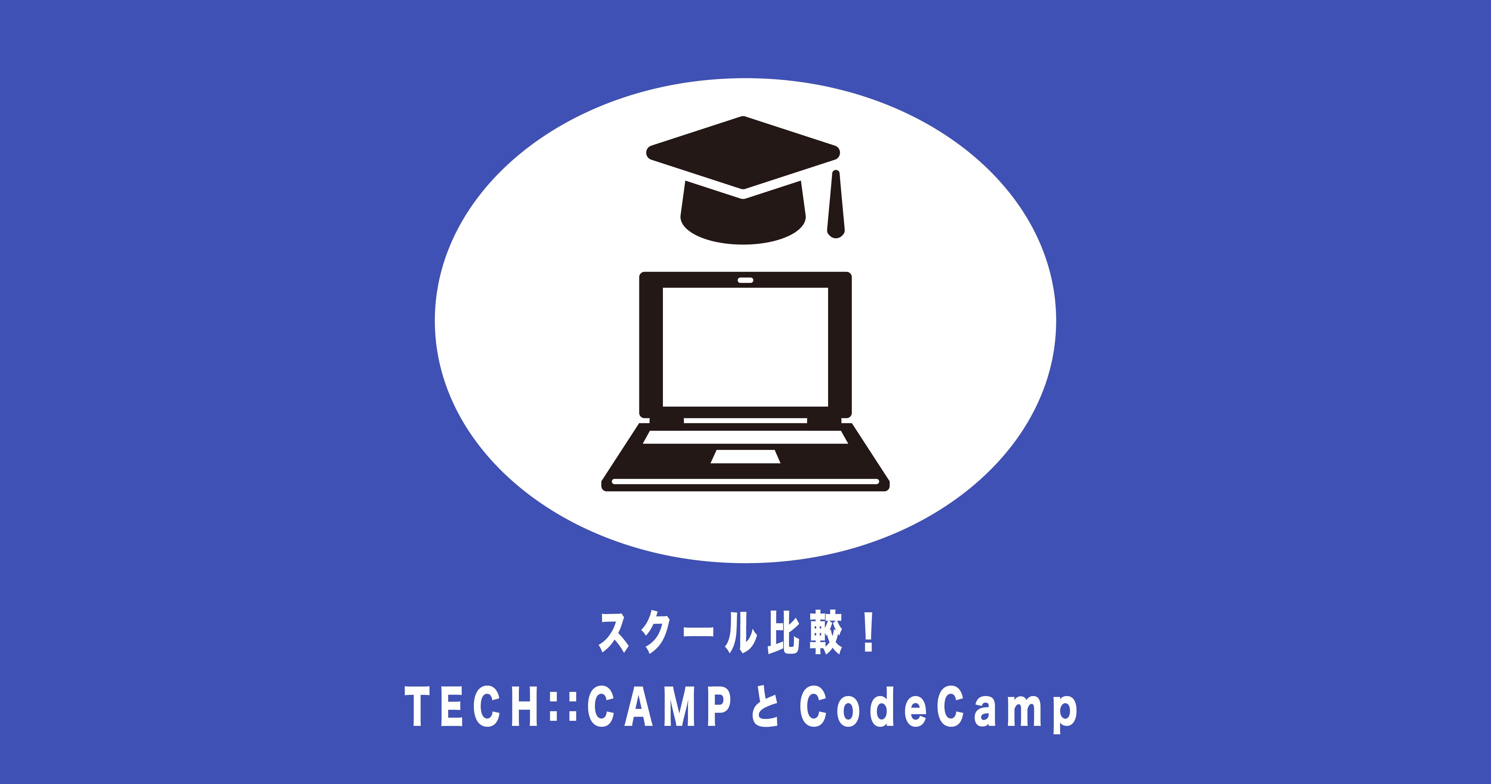 スクール比較!TECHCAMPとCodeCamp