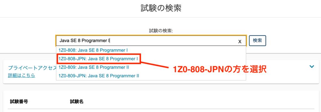 JavaSE8ProgrammerI
