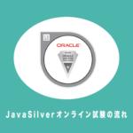 JavaSilverオンライン試験の流れ