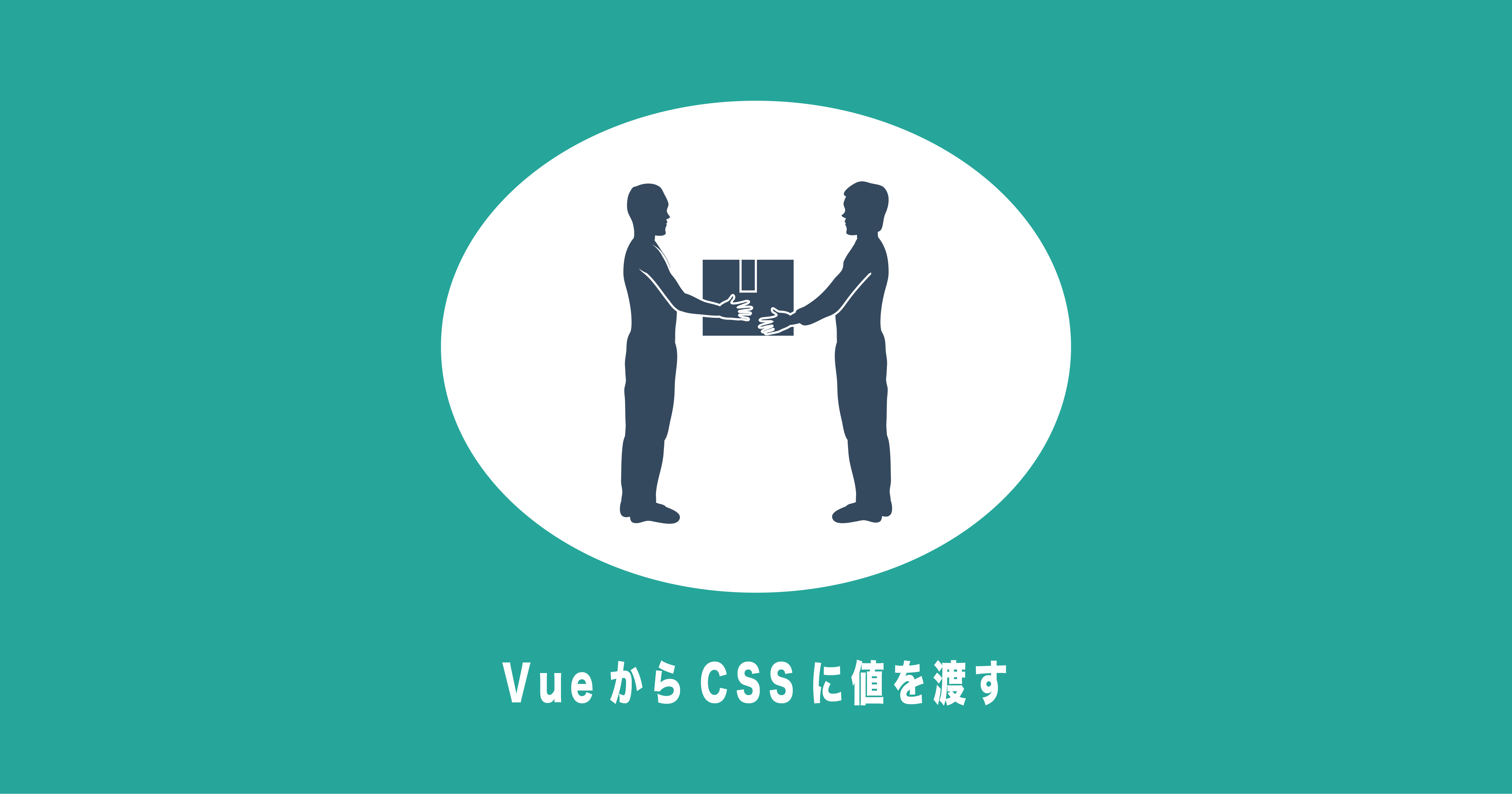 VueからCSSに値を渡す