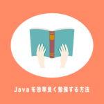 Javaを効率良く勉強する方法