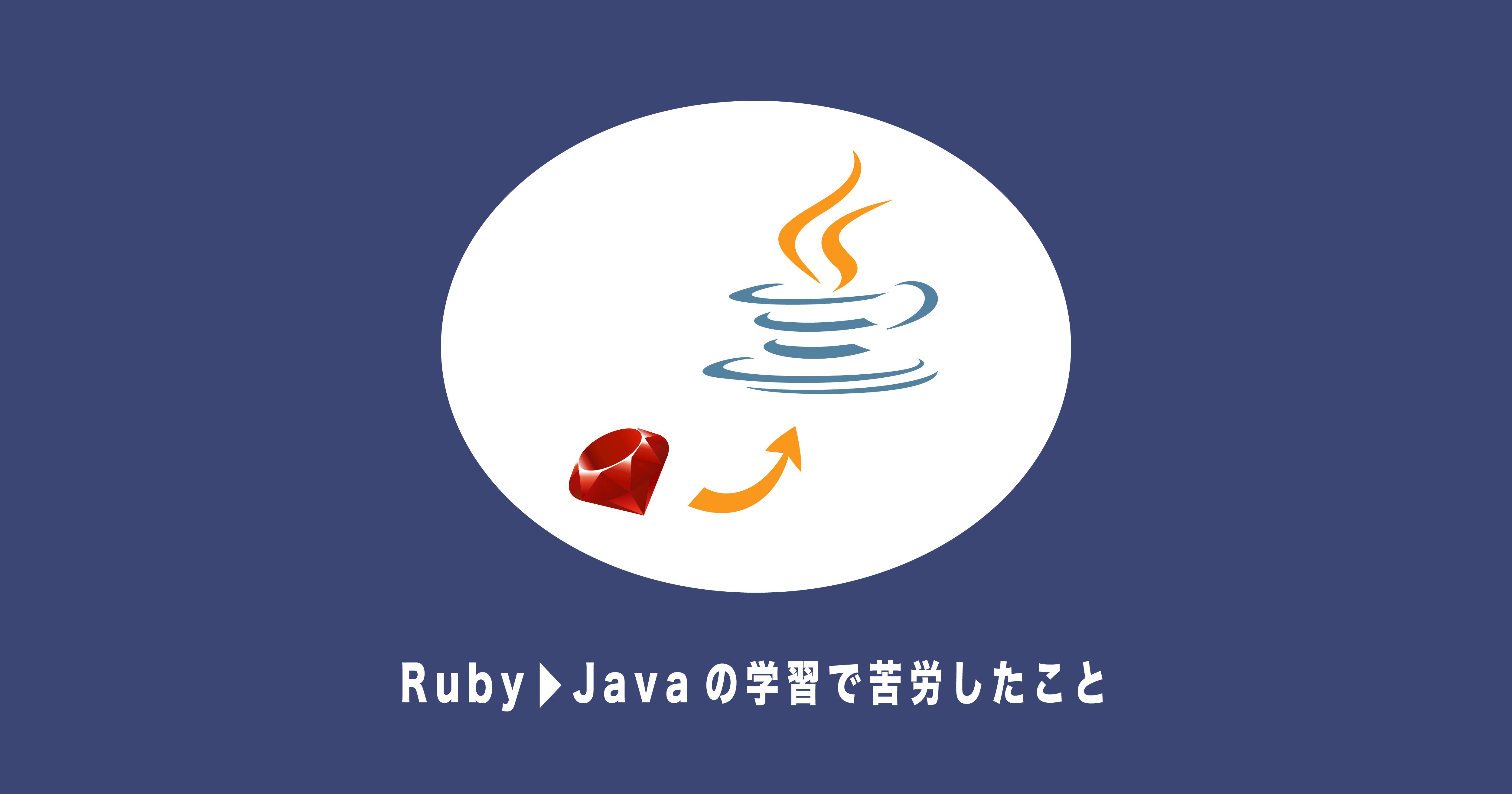 RubyからJavaの学習で苦労したこと