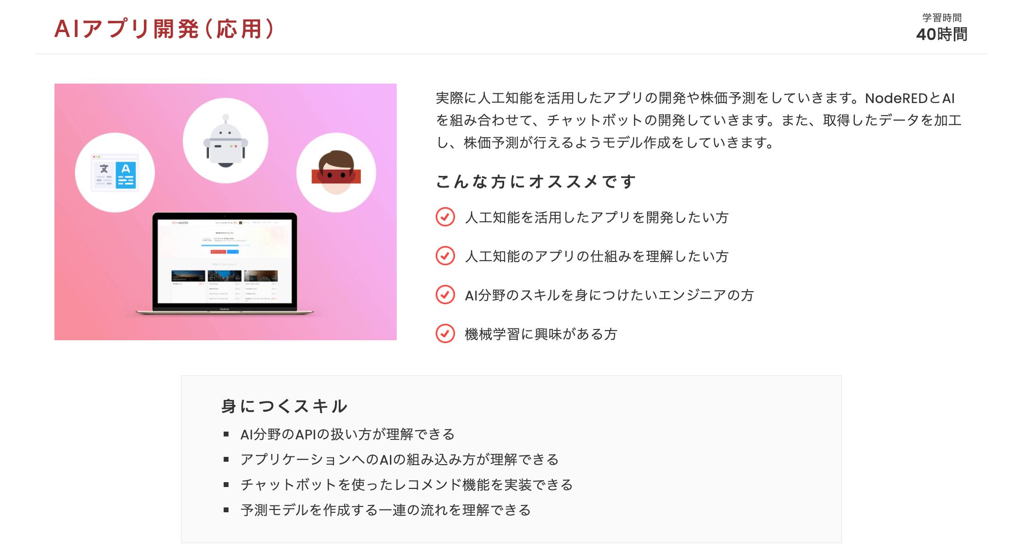 プログラミング教養 AIアプリ開発(応用)