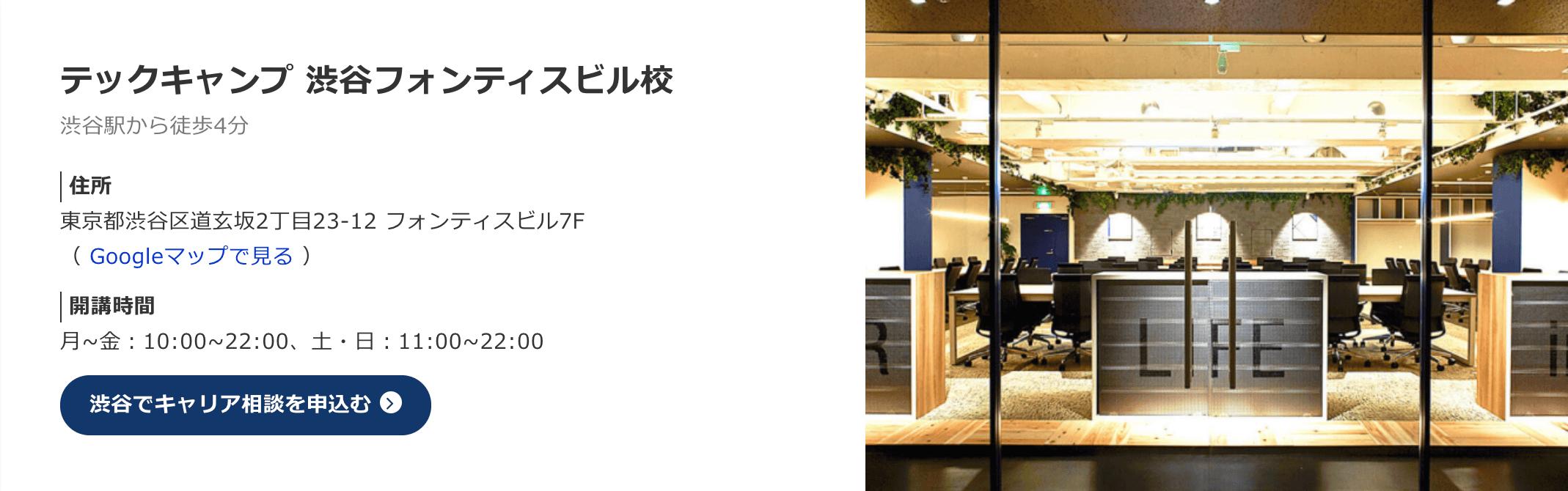 渋谷フォンティスビル校