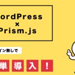 PrismJSをWordPressに簡単導入!