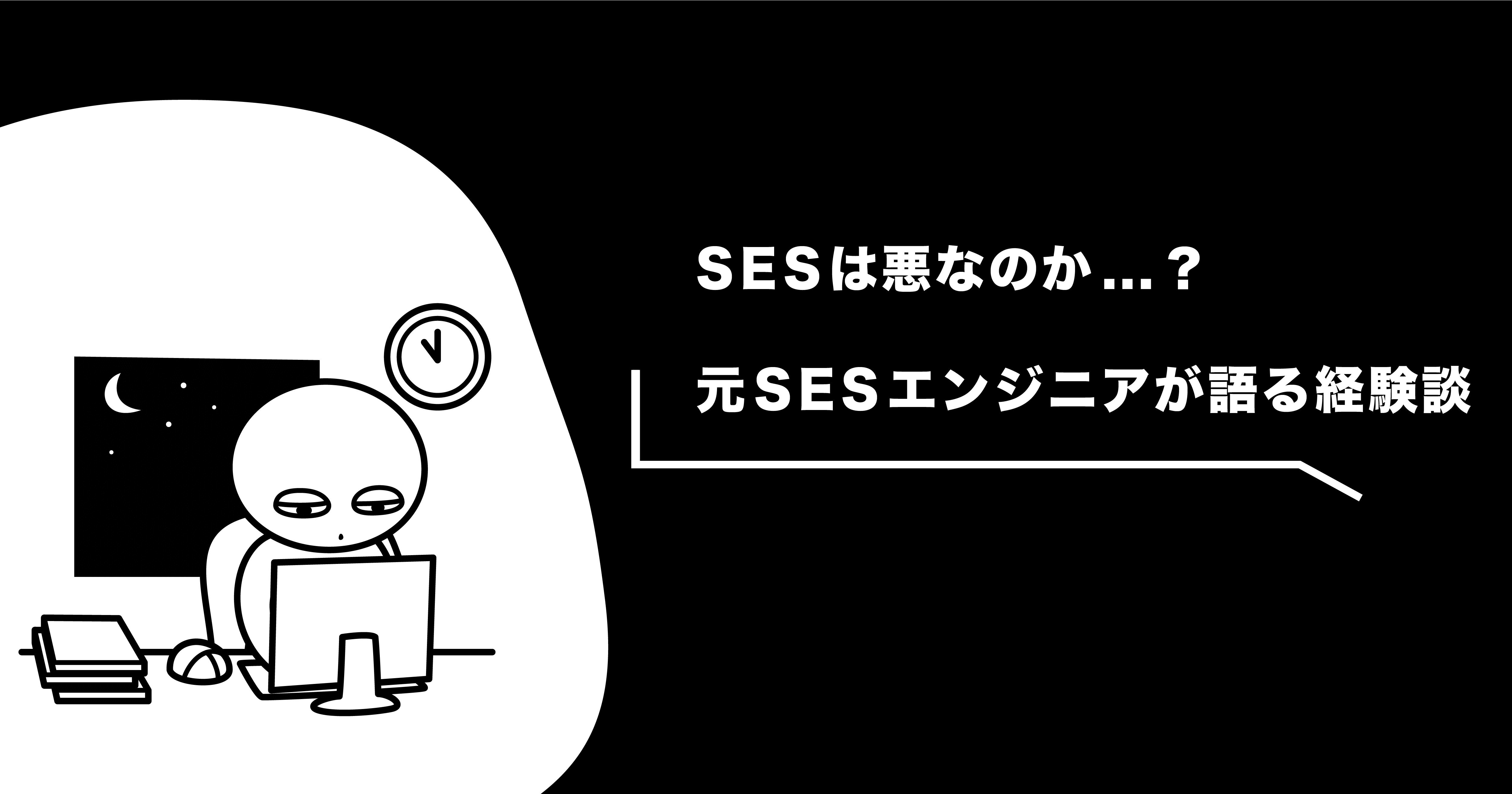 SESは悪なのか..._元SESエンジニアが語る経験談