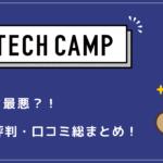 TECHCAMPの特徴・評判・口コミ総まとめ!