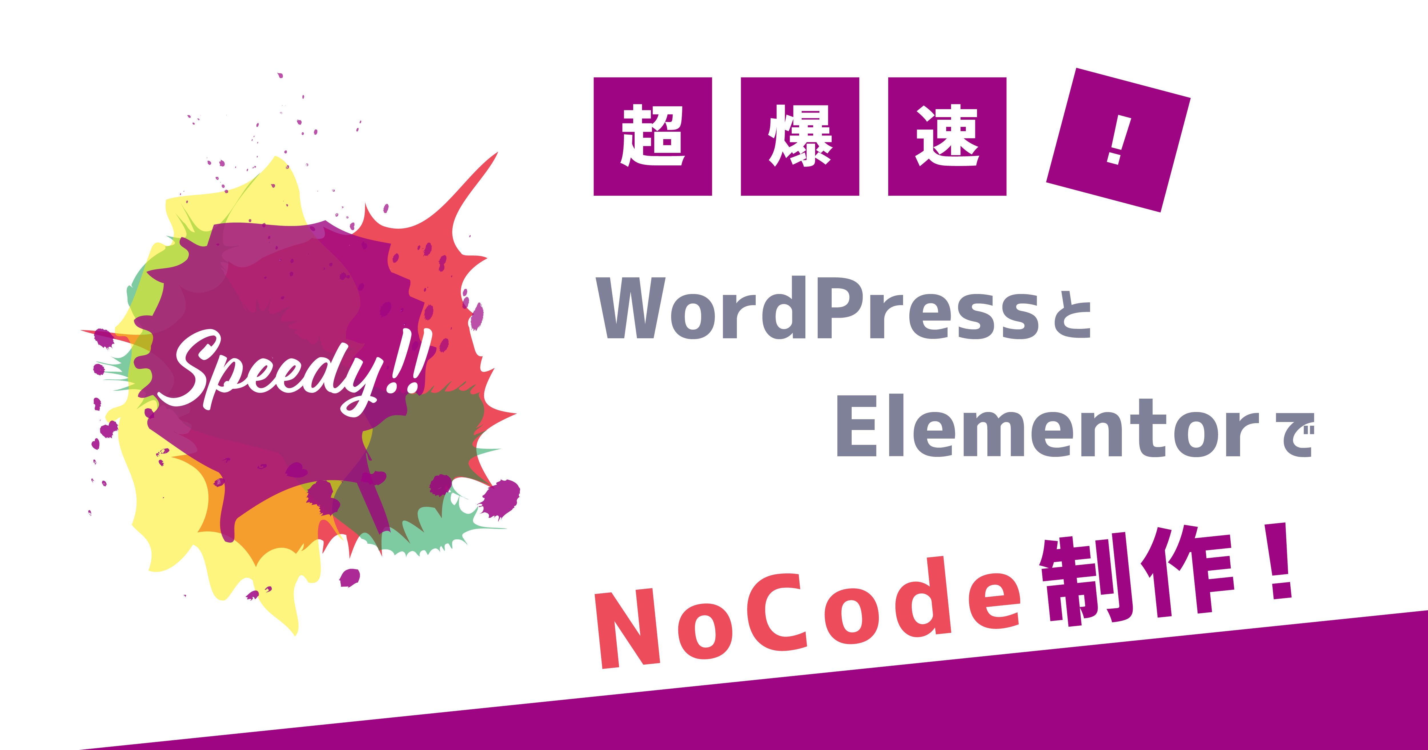 WordPressとElementorでNoCode制作!