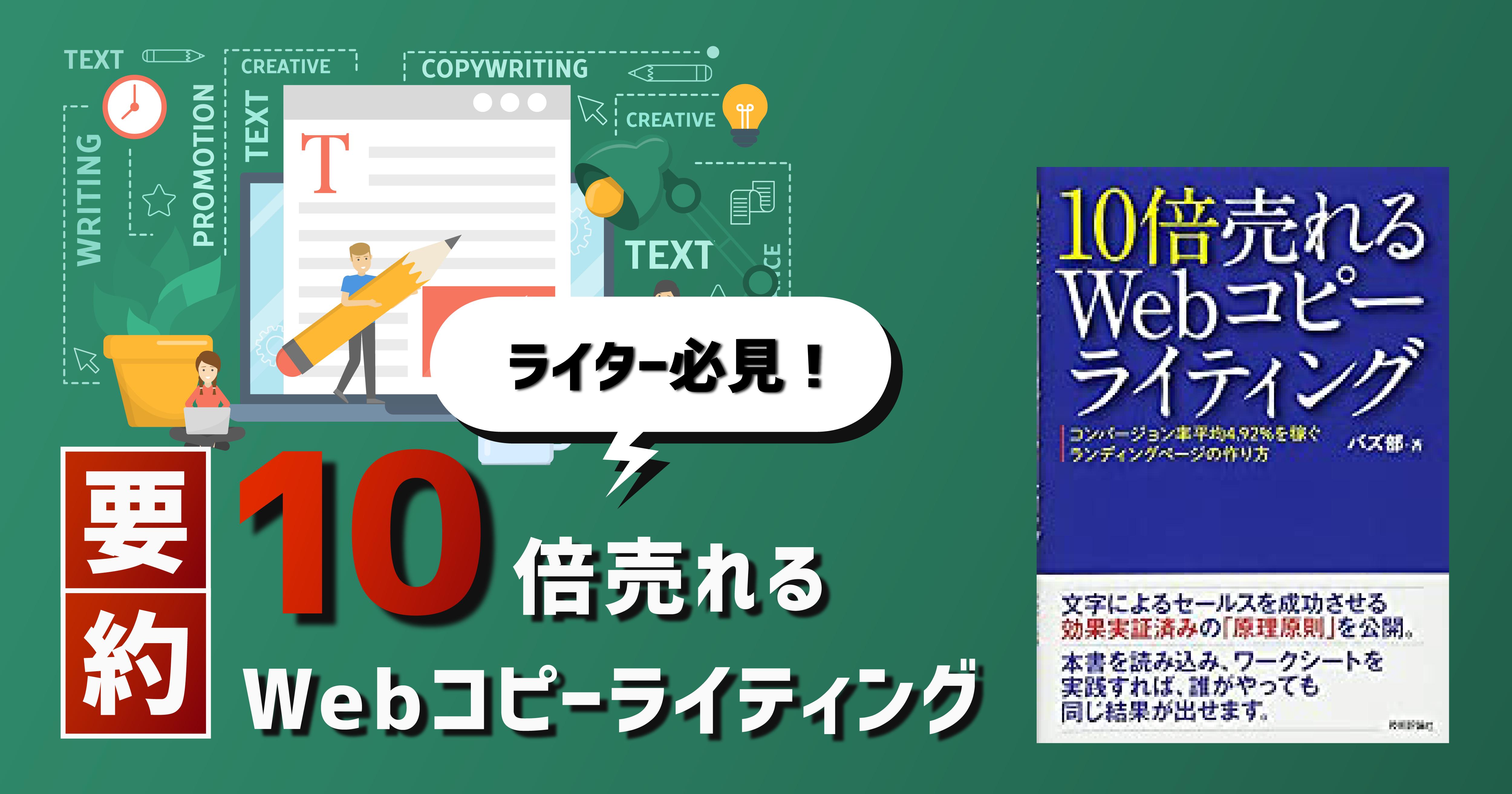ライター必見!10倍売れるWebコピーライティング【要約】