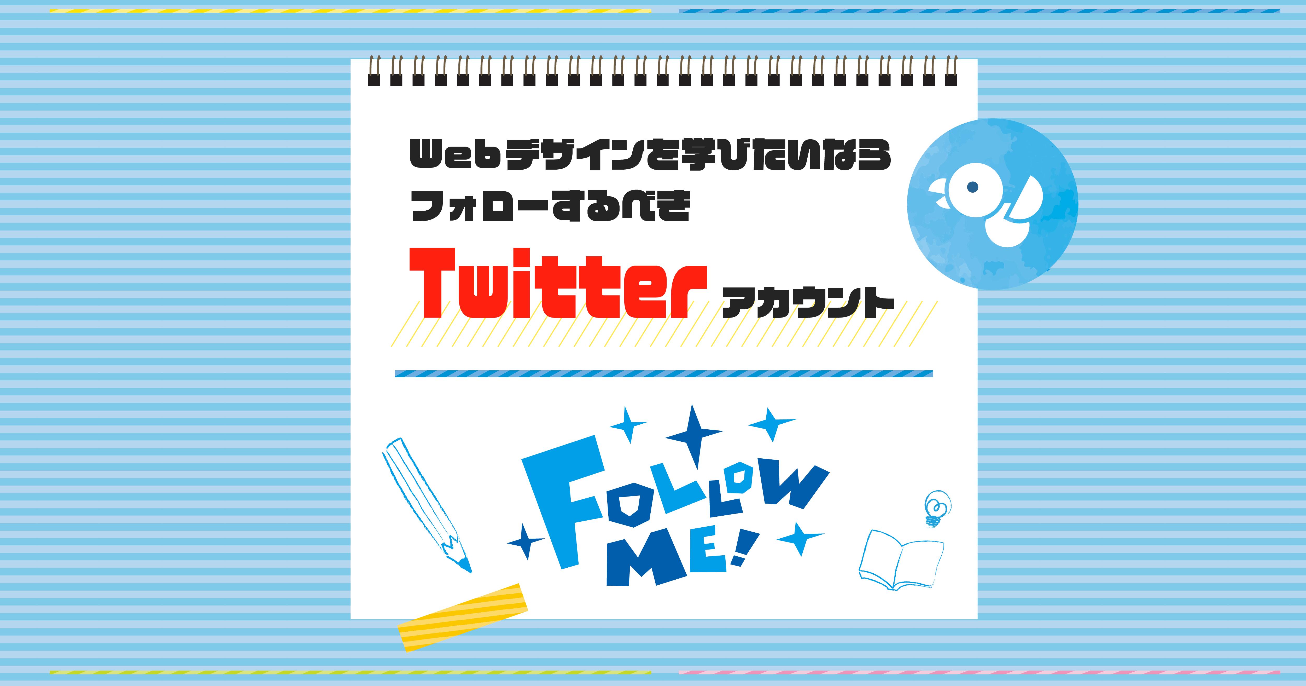 Webデザインを学びたいならフォローするべきTwitterアカウント