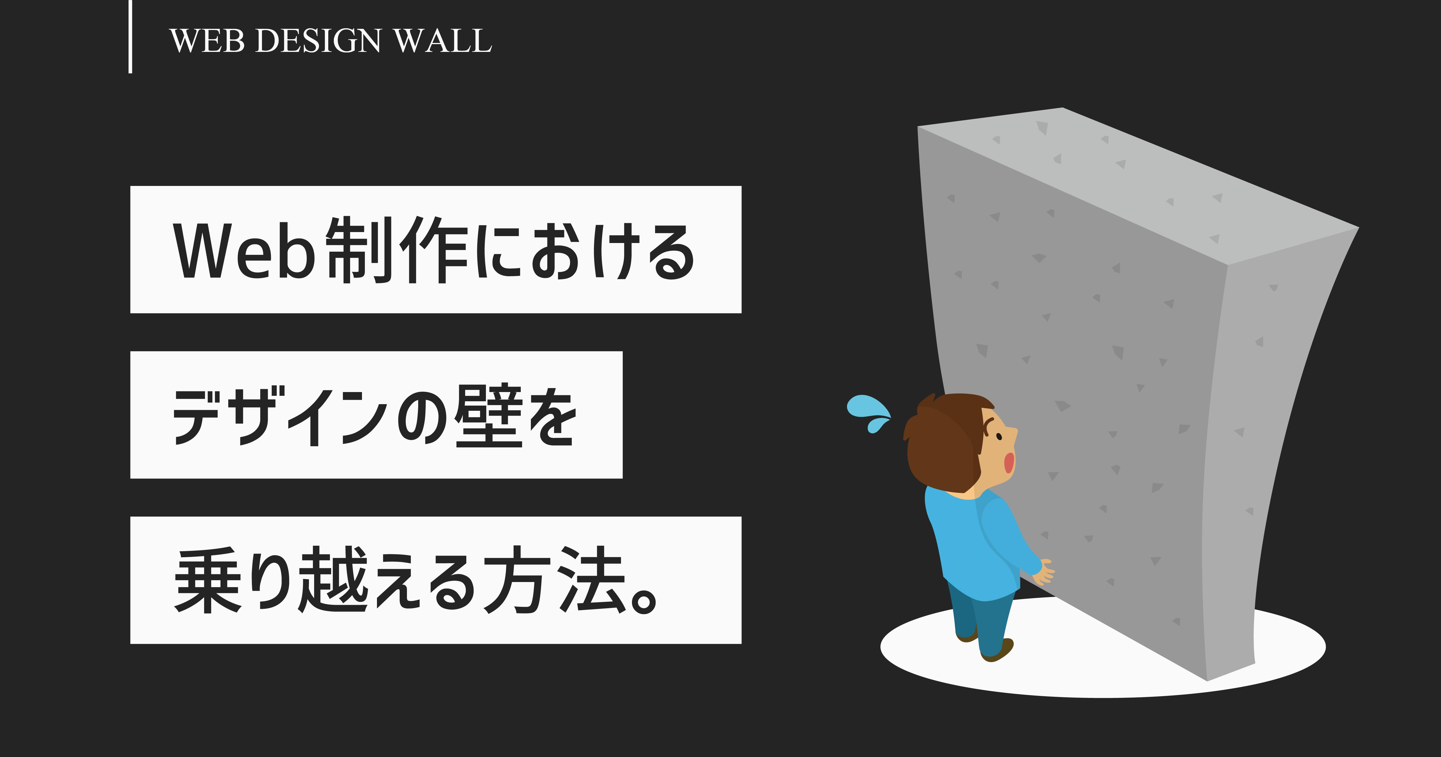 Web制作におけるデザインの壁を乗り越える方法。