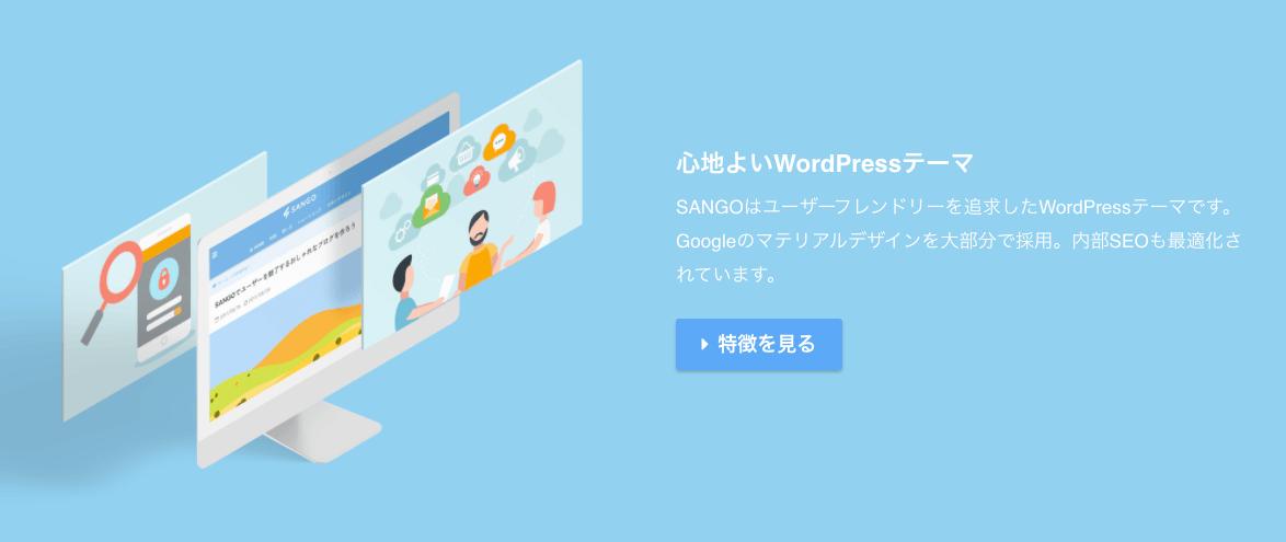 ユーザーフレンドリーを追求したWordPressテーマ