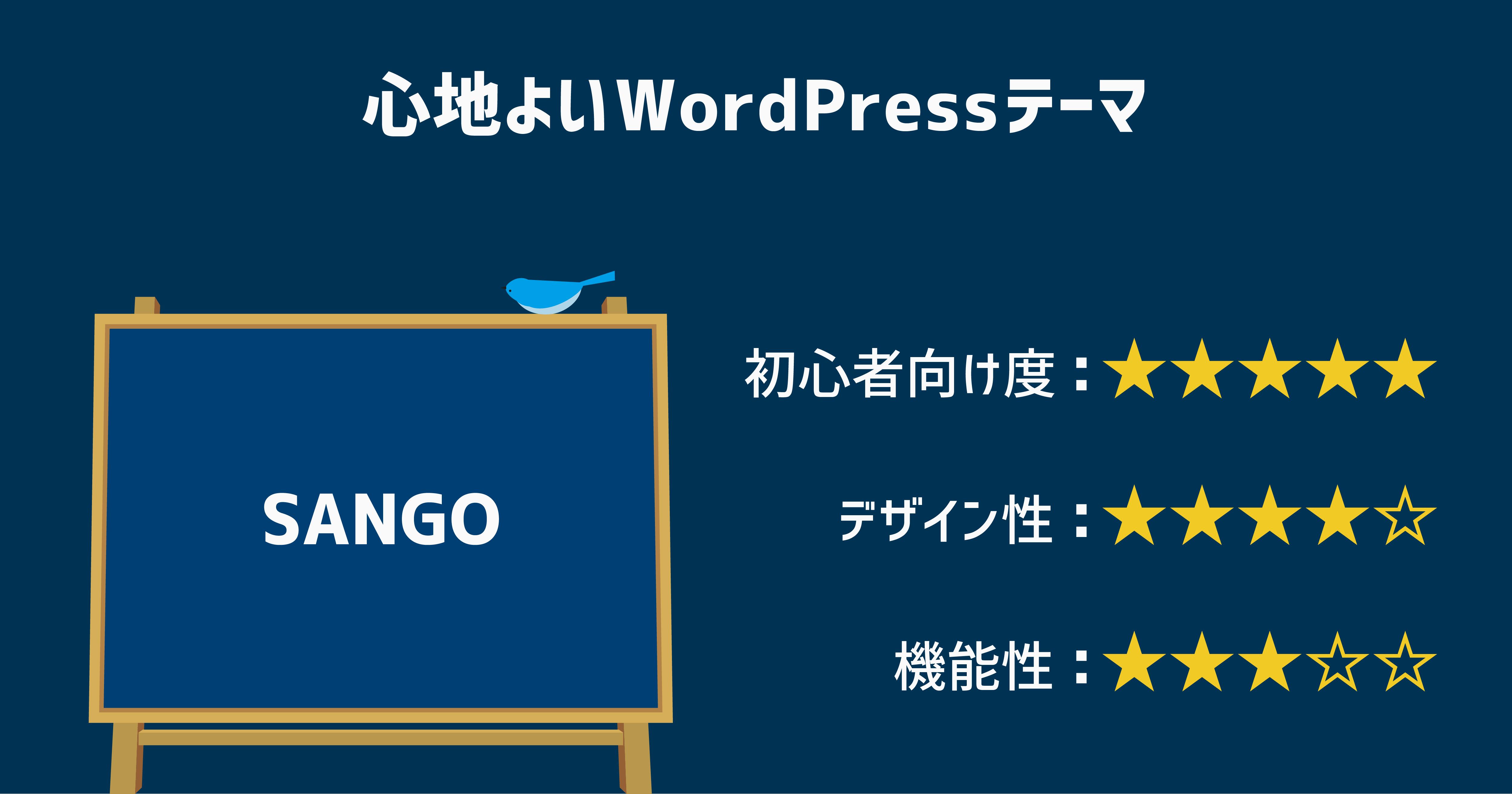 心地よいWordPressテーマ