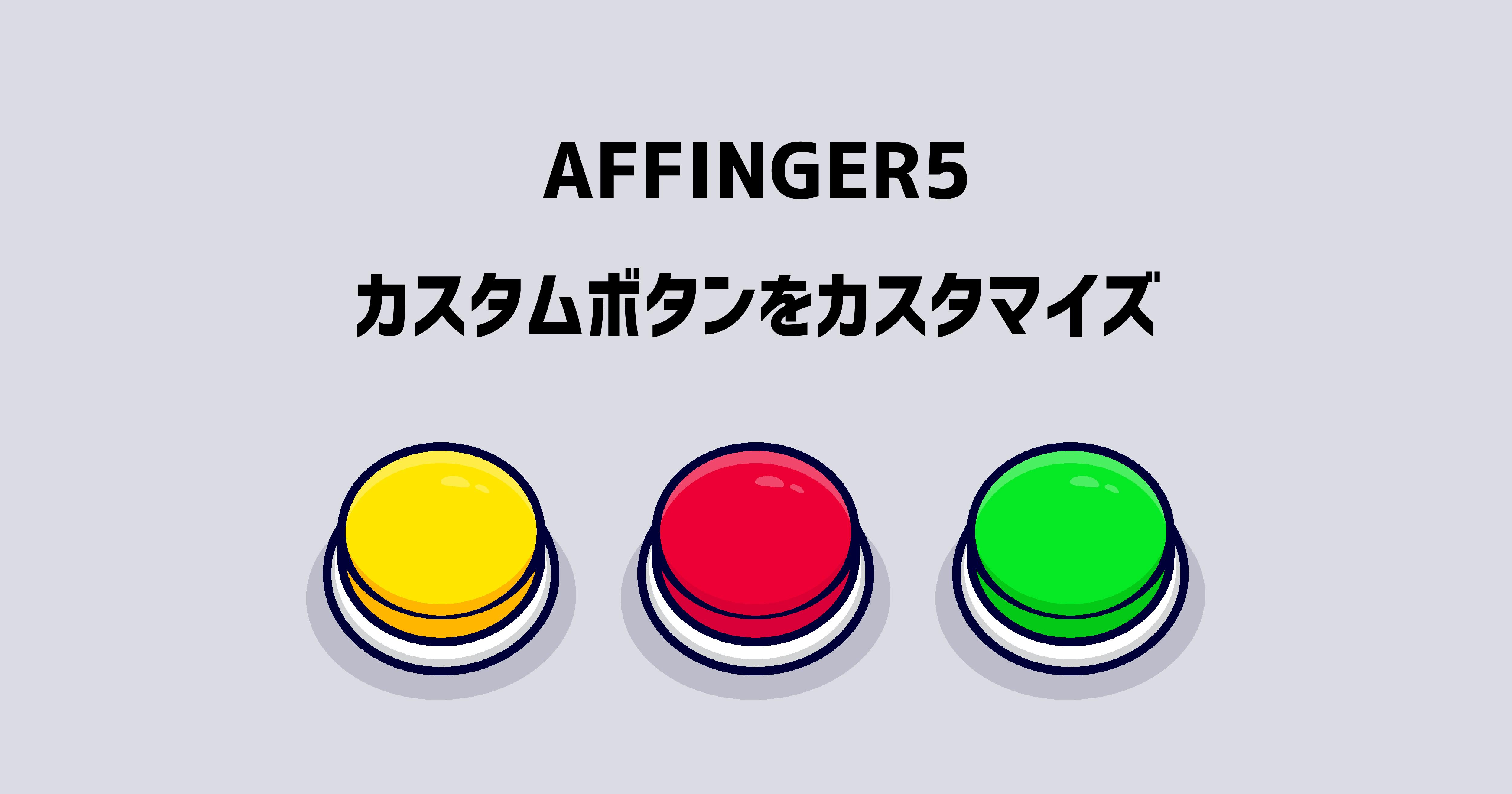 AFFINGER5カスタムボタンをカスタマイズ