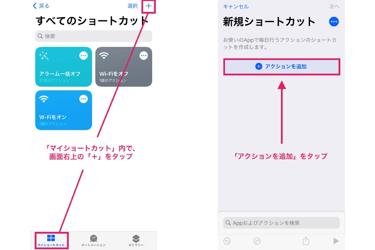 「マイショートカット」内で、 画面右上の「+」をタップ