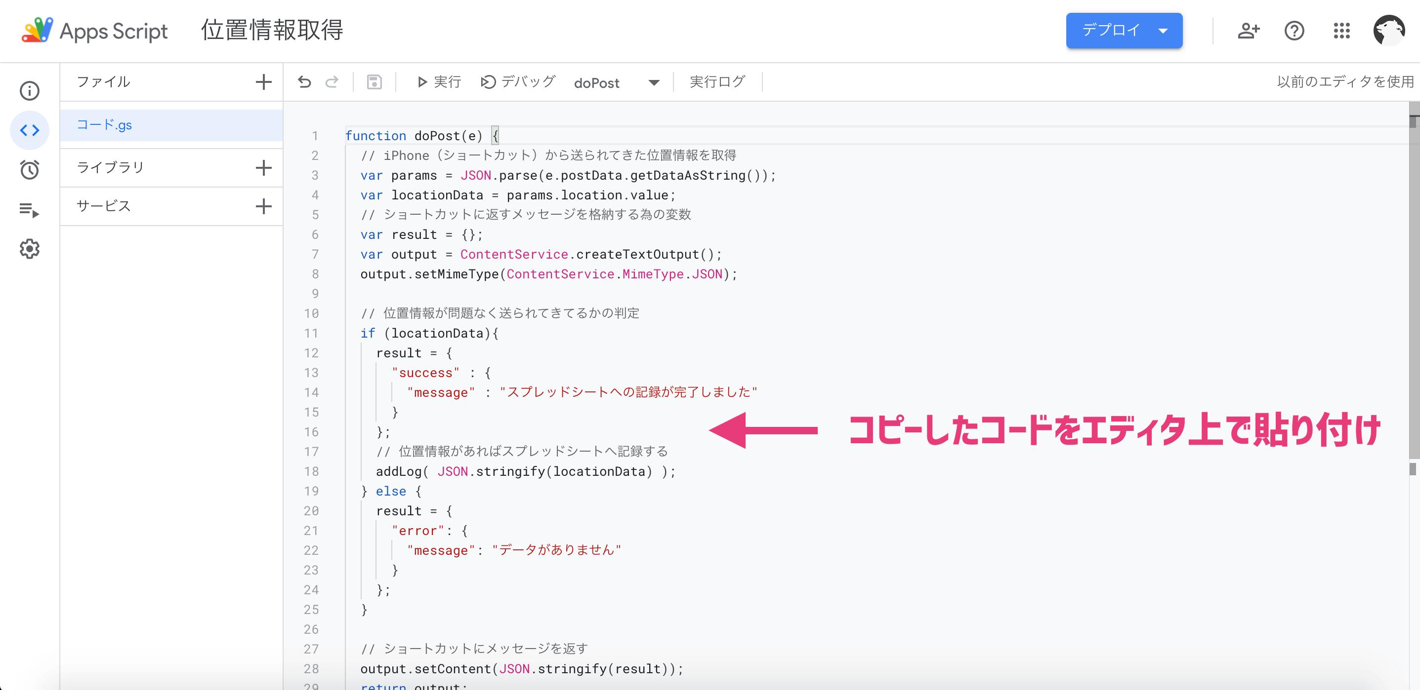 コピーしたコードをエディタ上で貼り付け