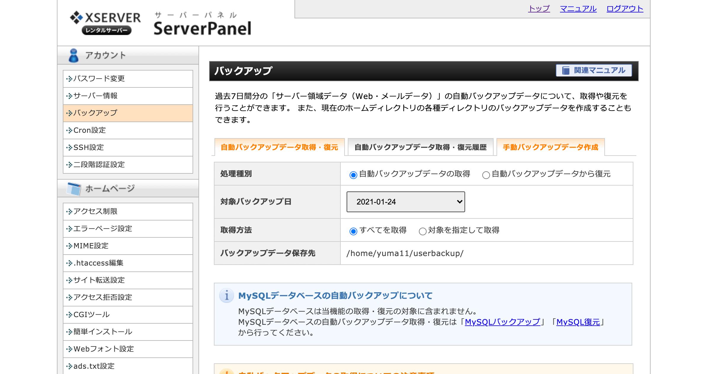 バックアップデータ取得・復元画面