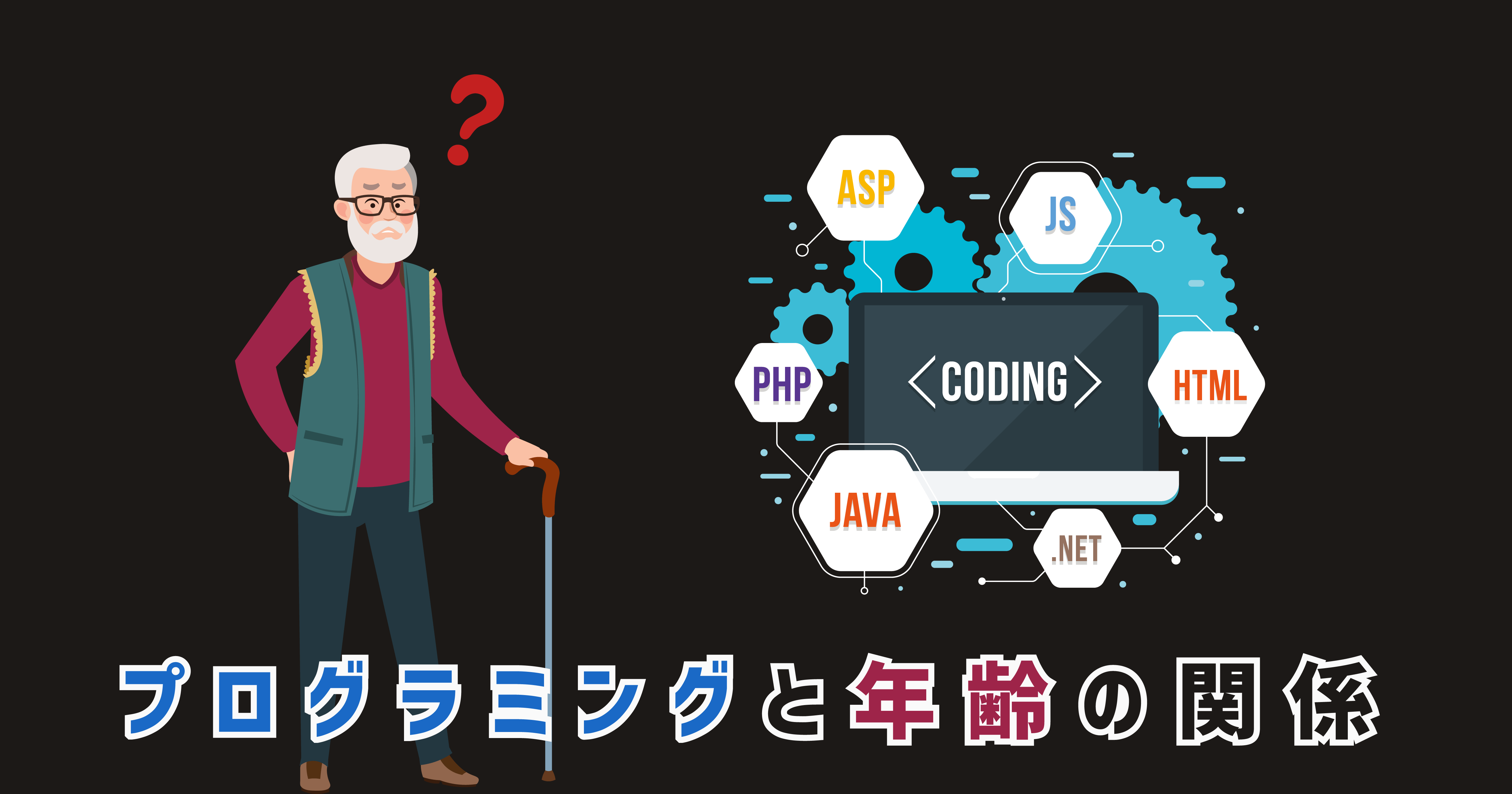 プログラミングと年齢の関係